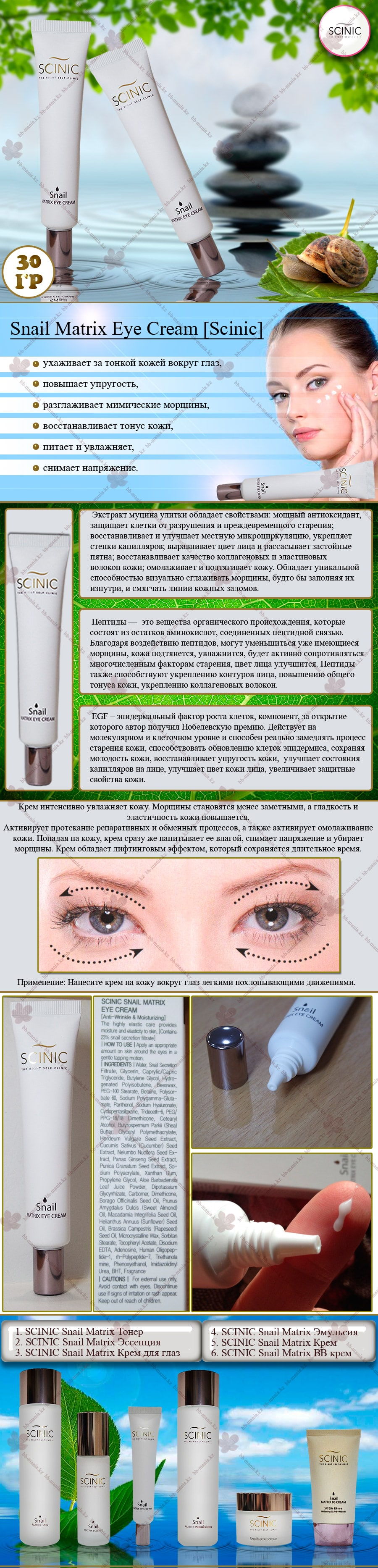 Snail-Matrix-Eye-Cream-[Scinic]-min