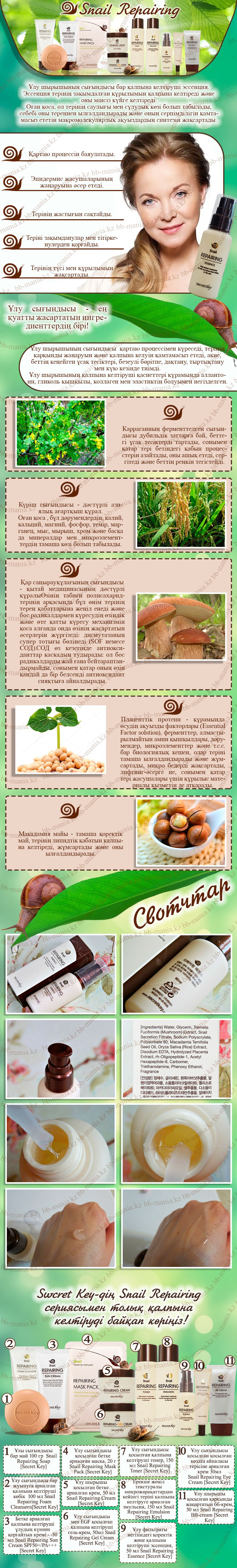 Snail-Repairing-Essence-[Secret-Key]-кз-min