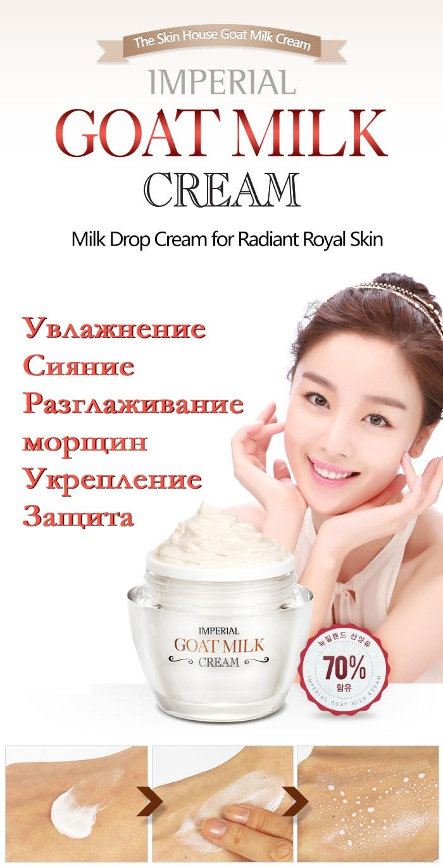 THE SKIN HOUSE Imperial Goat Milk Cream-min
