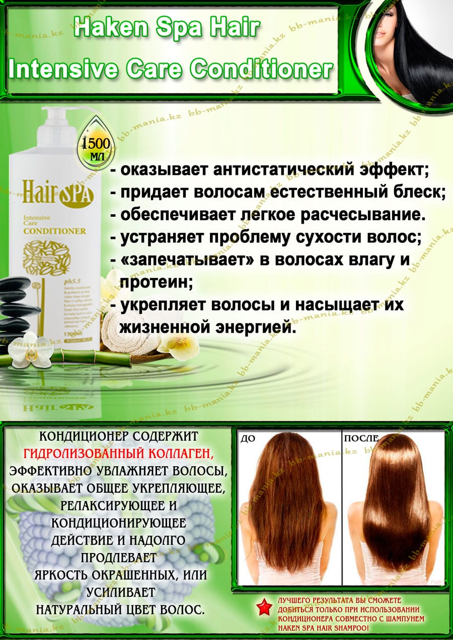 Haken-Hair-Spa-Intensive-Care-conditioner (1)-min