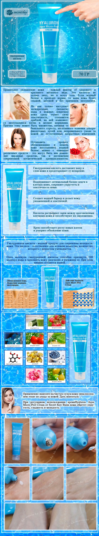 Hyaluron-Aqua-Micro-Peel-Cream-[Secret-Key]-min