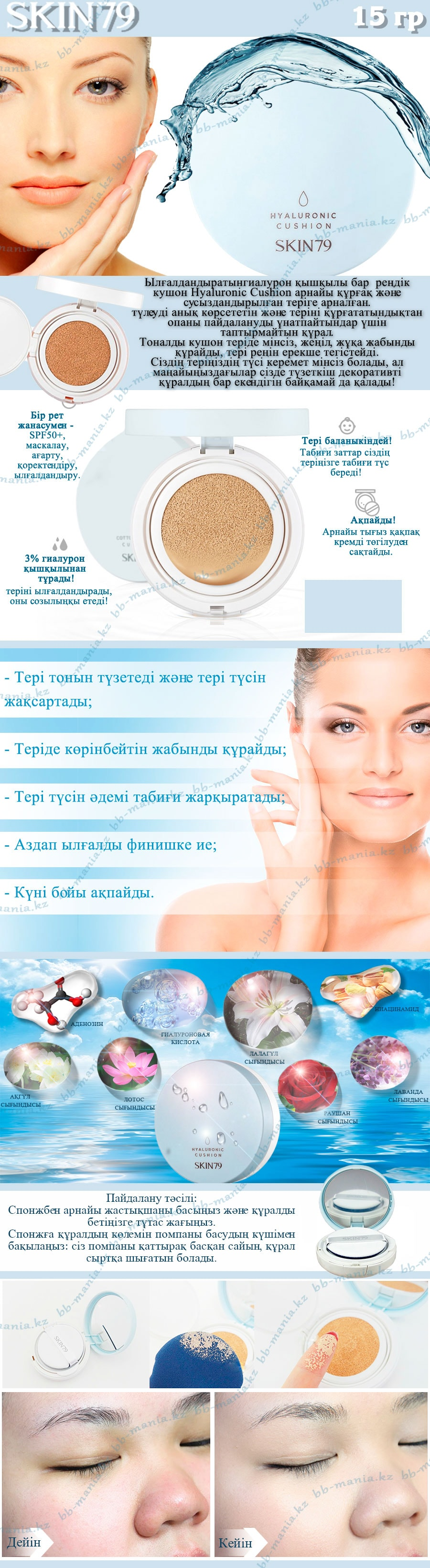 Hyaluronic-Cushion-[Skin79]-кз-min