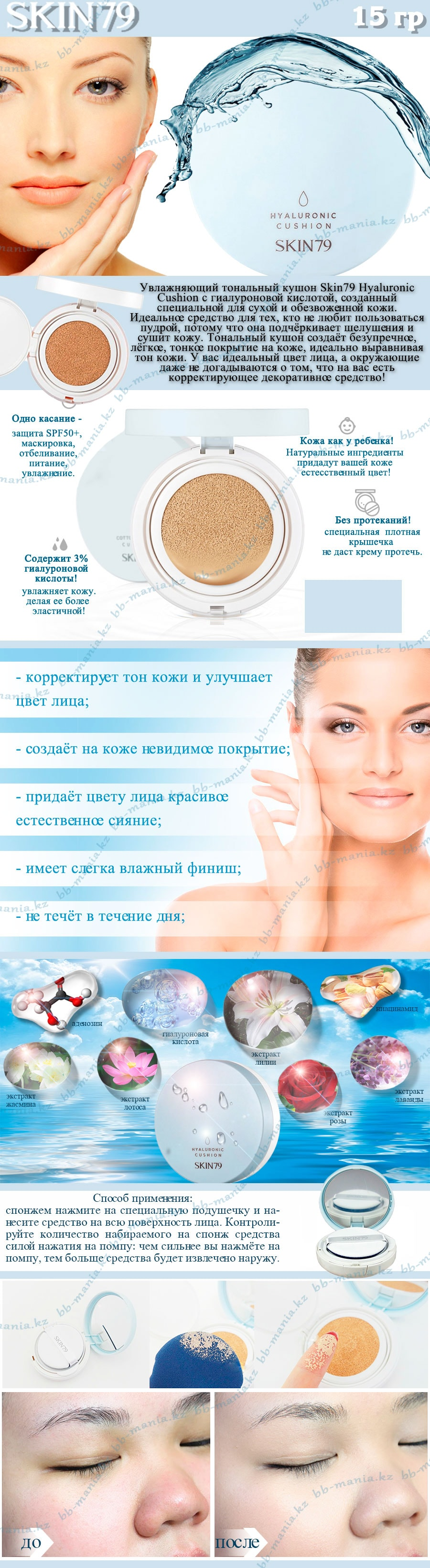 Hyaluronic-Cushion-[Skin79]-min