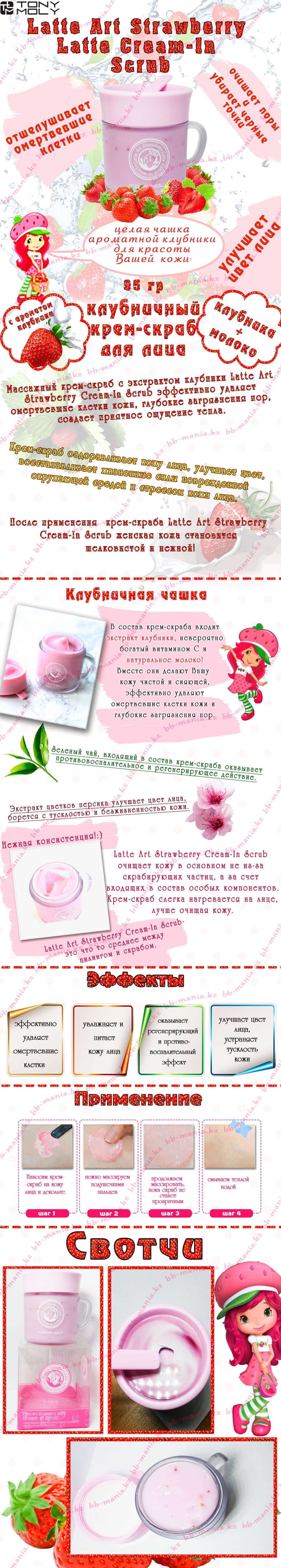 latte-art-strawberry-scrub_ (1)-min