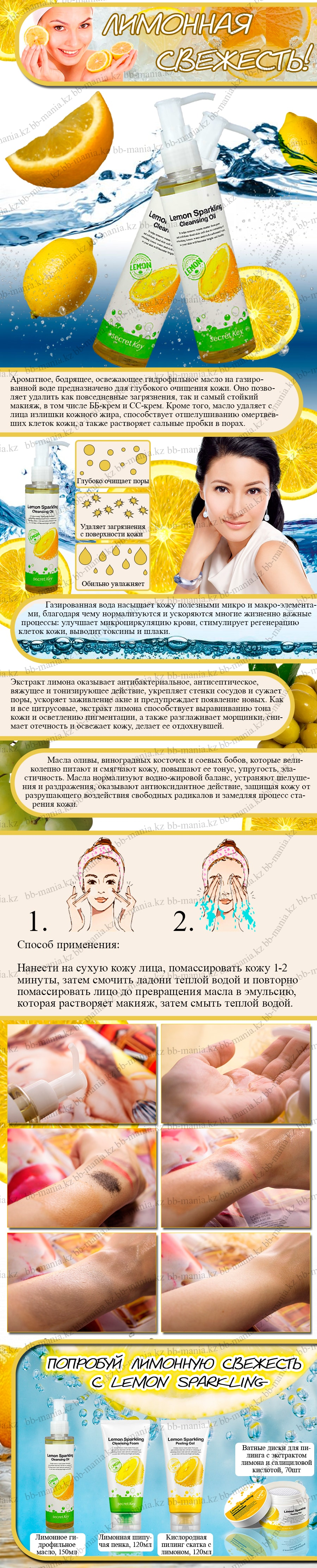 Lemon-Sparkling-Cleansing-Oil-[Secret-Key]-min (1)