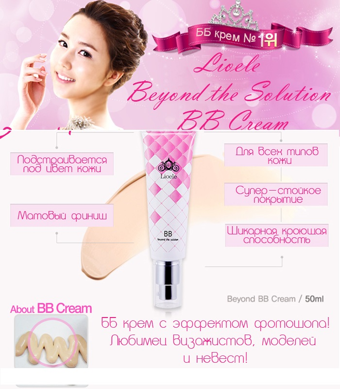 lioele-beyond-the-solution-bb-cream