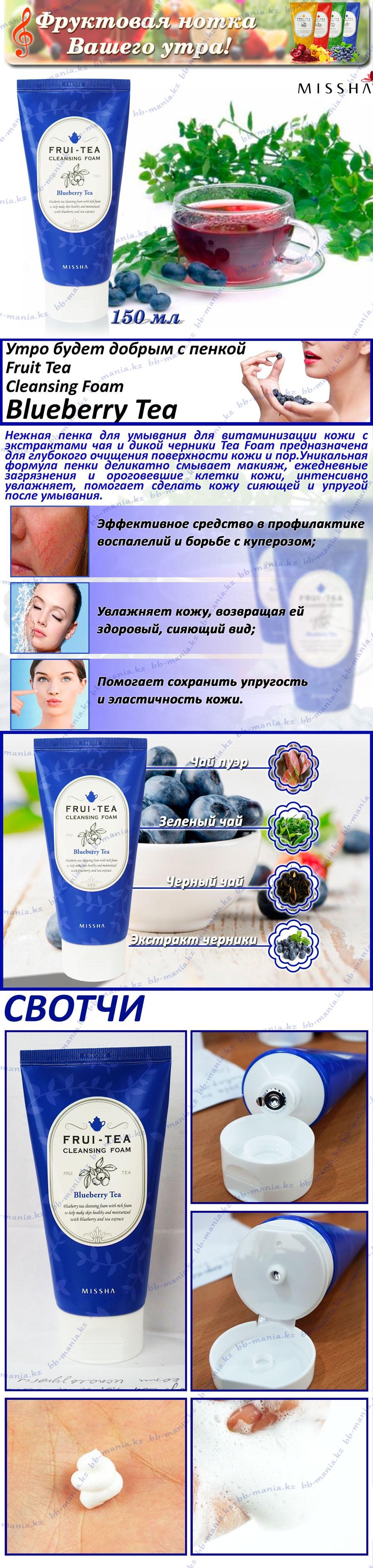 Missha-Fruit-Tea-Cleansing-Foam-—-Blueberry-Tea-min