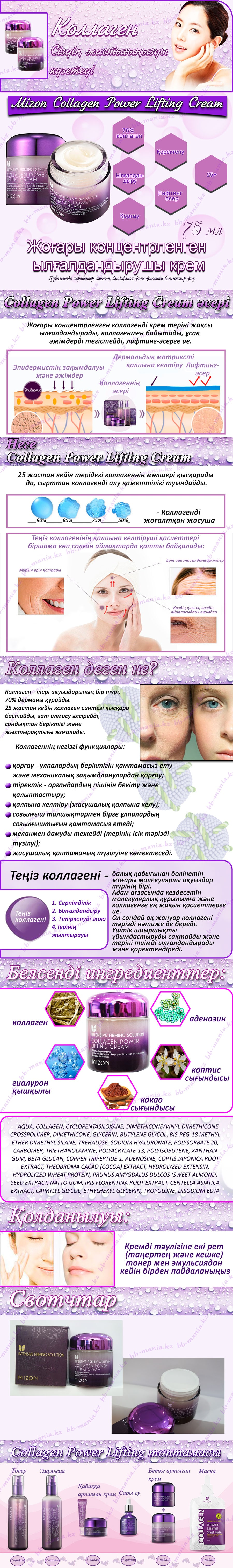 Mizon-Collagen-Power-Lifting-Cream-кз-min