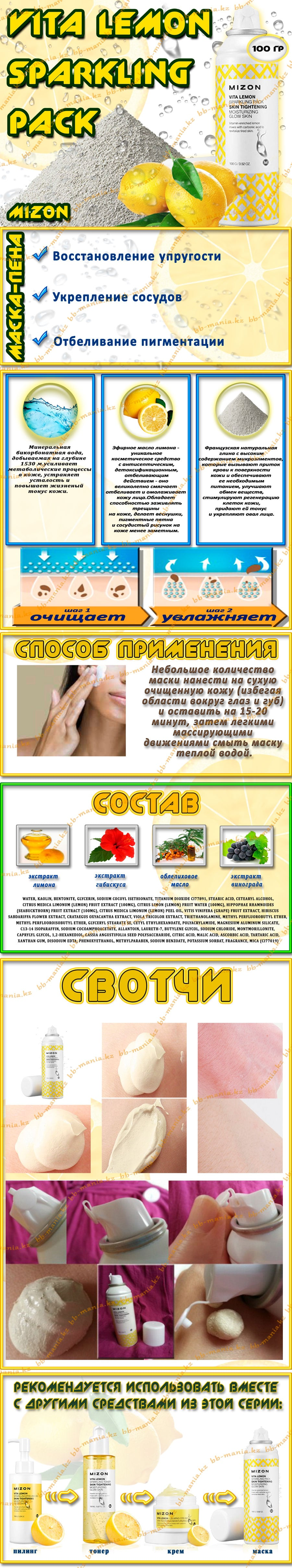 MIZON-Vita-Lemon-Sparkling-Pack-полная