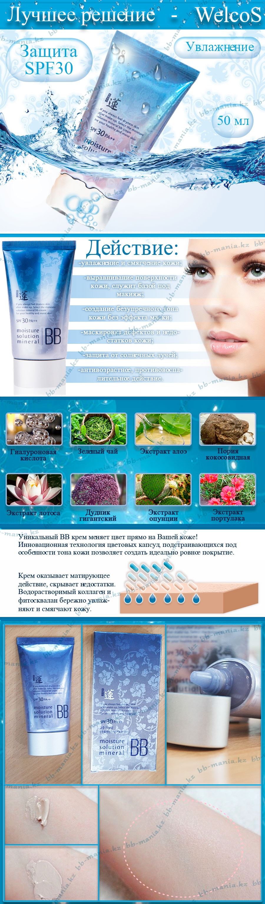 Moisture-Solution-Mineral-BB-Cream-SPF30-PA++-[Welcos]-min