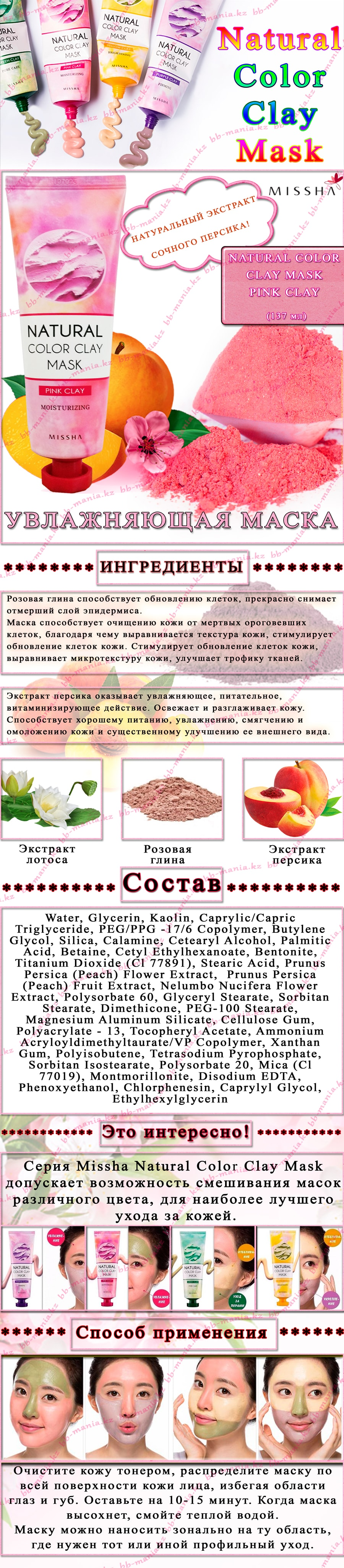 Natural-Color-Clay-Mask-Pink-Clay-Moisturizing-min