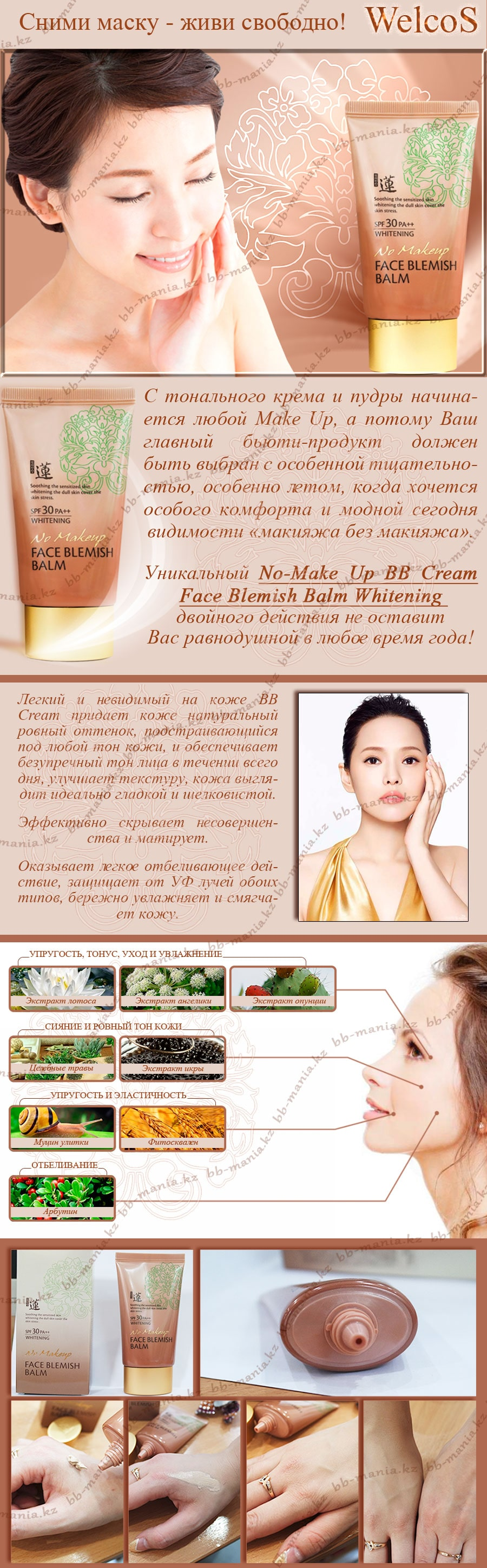 No-Make-Up-BB-Cream-Face-Blemish-Balm-Whitening-[Welcos]-min