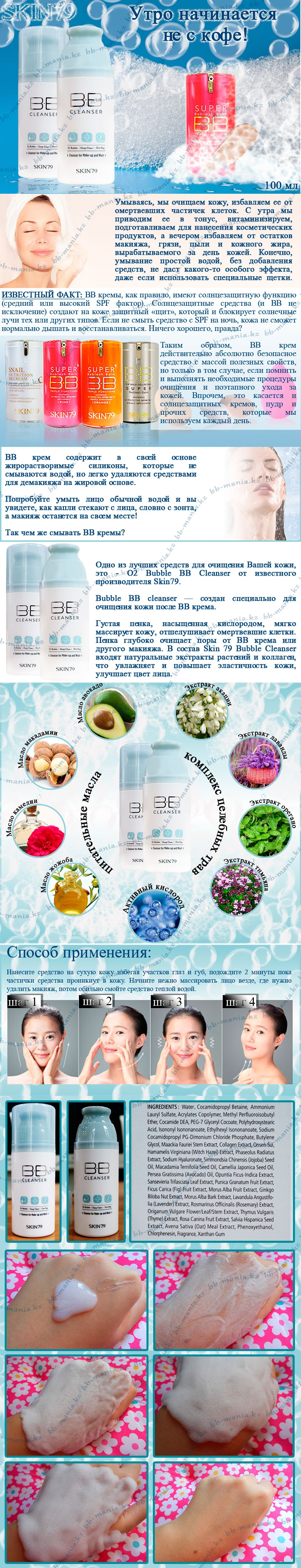 O2-Bubble-BB-Cleanser-[Skin79]-min
