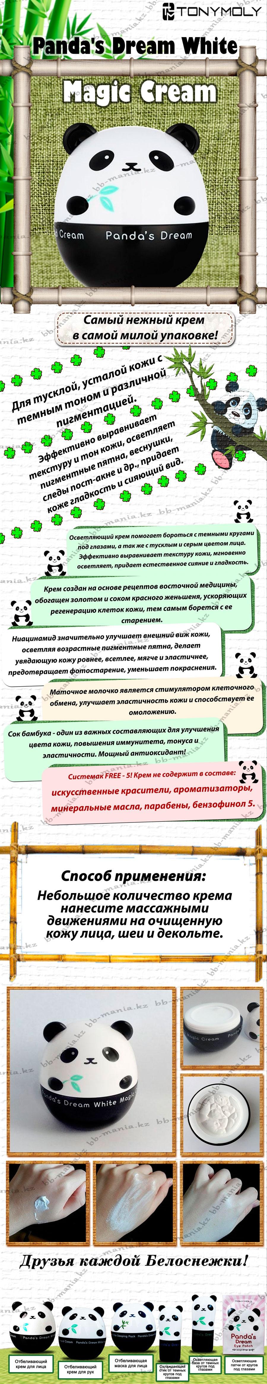 pandasdreamwhitemagiccreammin