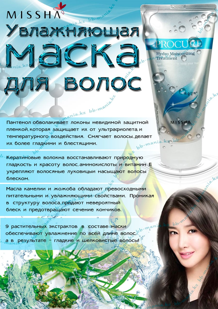 Procure-Hydro-Moisturizing-Treatment-min