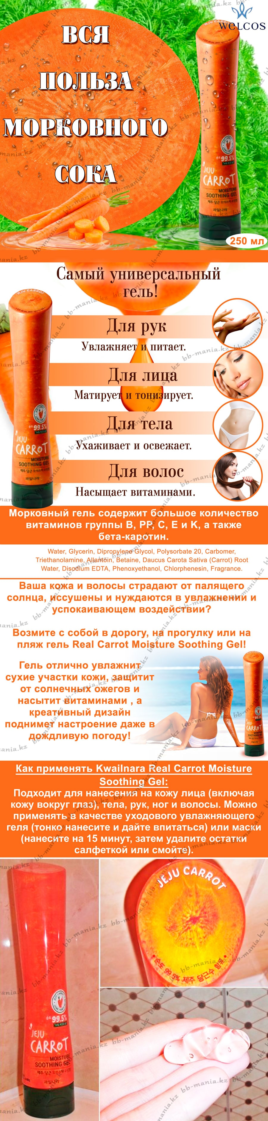 Real-Carrot-Moisture-Soothing-Gel-[Welcos]-min