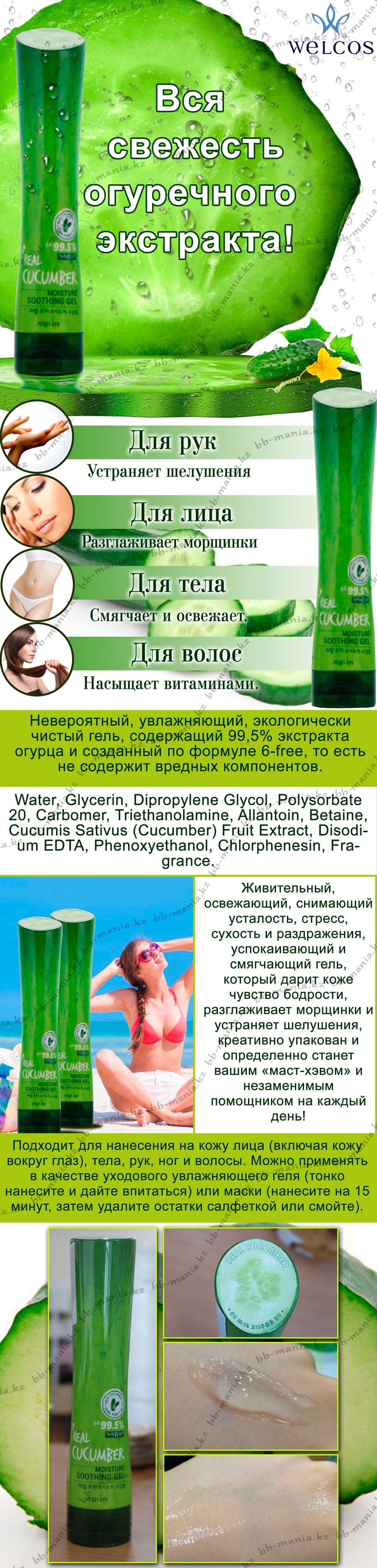 Real-Cucumber-Moisture-Soothing-Gel-[Welcos]-min
