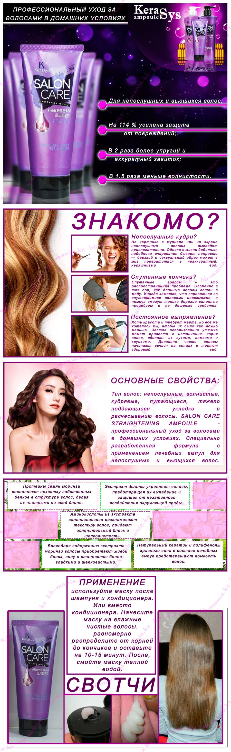 Salon-Care-Professional-Straightening-Ampoule-Clinic-Treatment-[Kerasys]-min