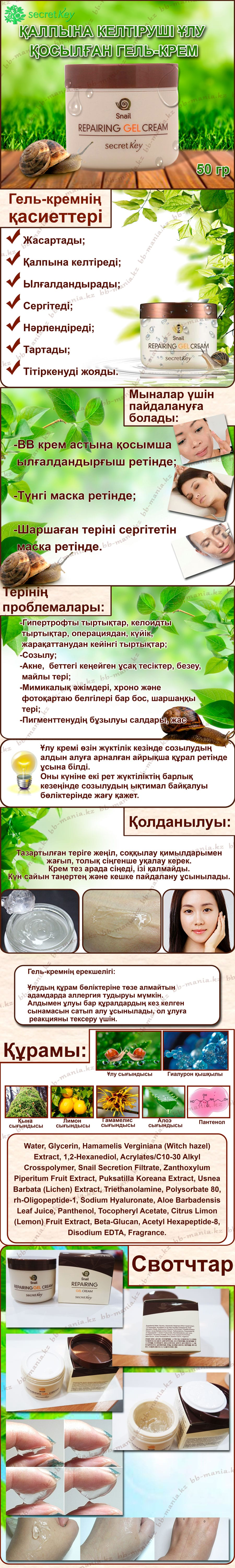 snail-repairing-gel-cream-secret-key-кз-min
