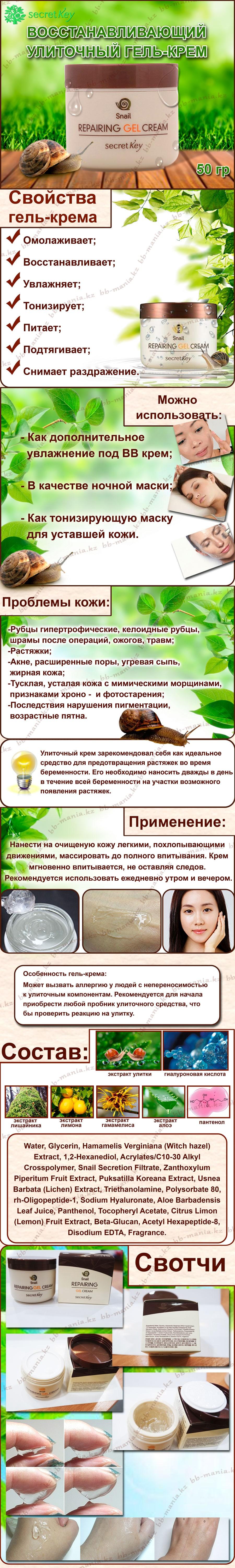 snail-repairing-gel-cream-secret-key-min