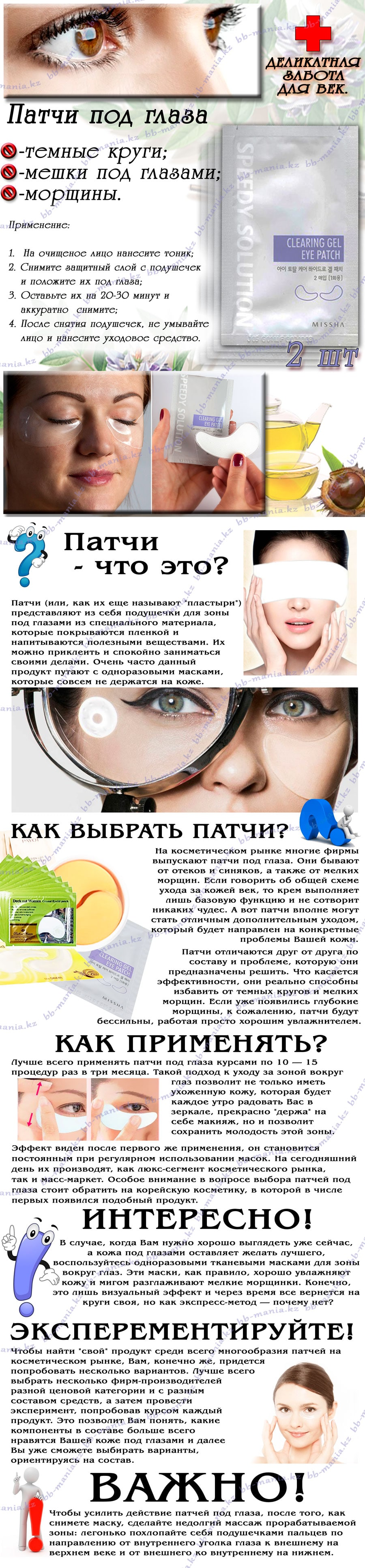 Speedy-Solution-Clearing-Gel-Eye-Patch-..-min