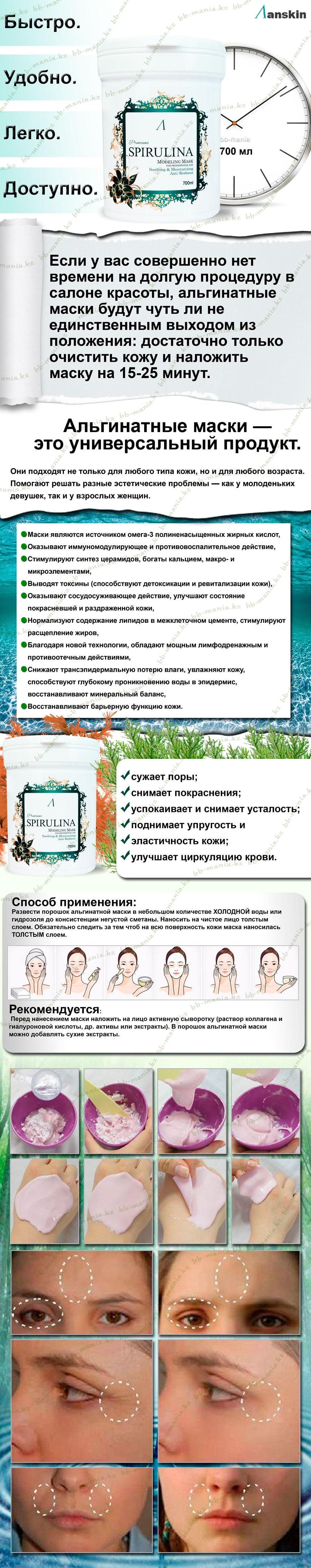 Spirulina---маска-с-противовоспалительным-действием-min