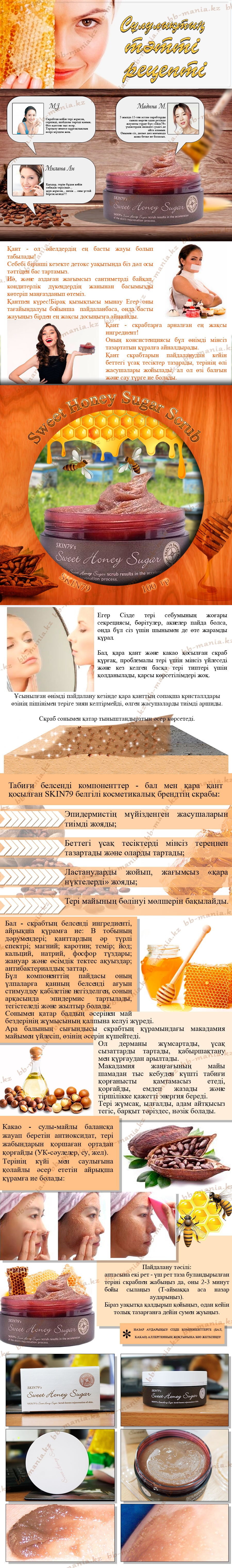 Sweet-Honey-Sugar-Scrub-[Skin79]-кз-min