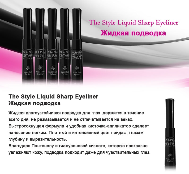 the style liquid sharp eyeliner-min