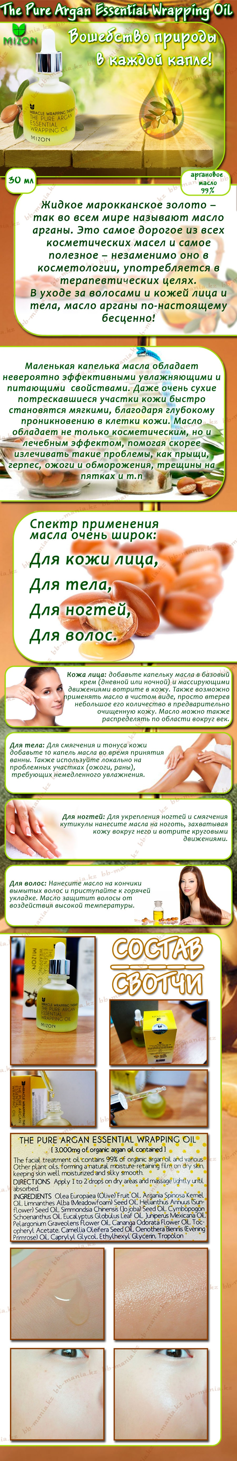 The-Pure-Argan-Essential-Wrapping-Oil-min
