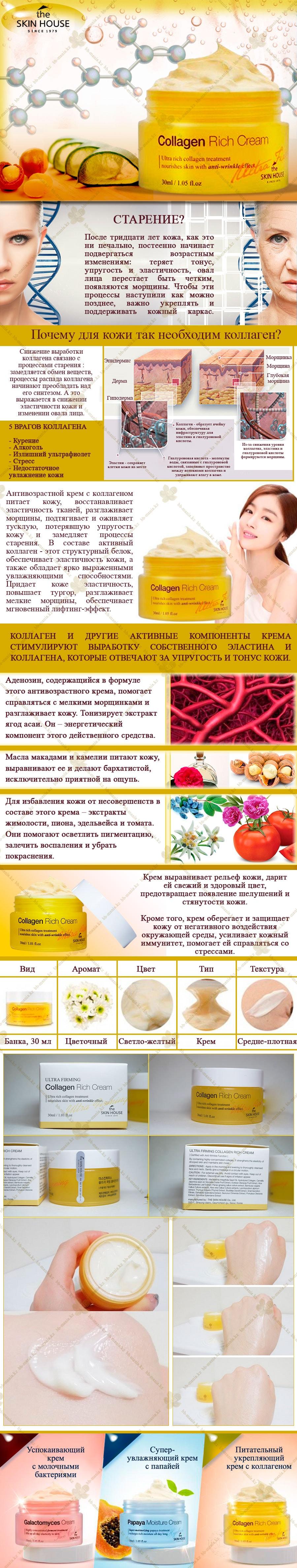 Ultra-Firming-Collagen-Rich-Cream-[The-Skin-House]-min