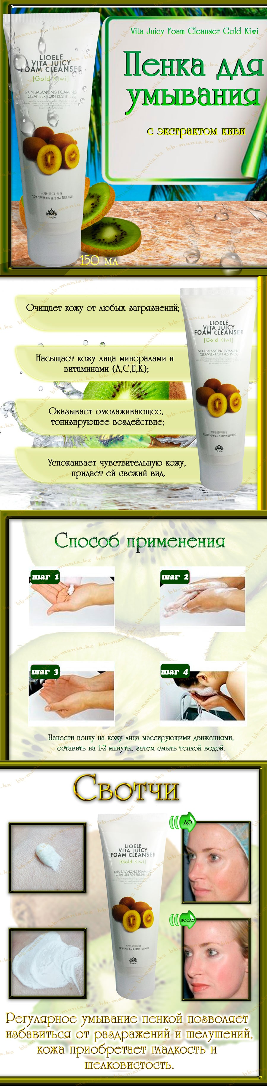 Vita-Juicy-Foam-Cleanser-Gold-Kiwi-min