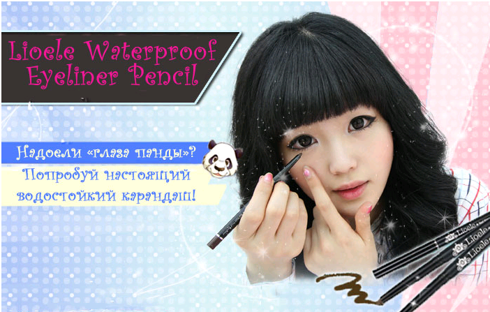 water proof eyeliner lioele