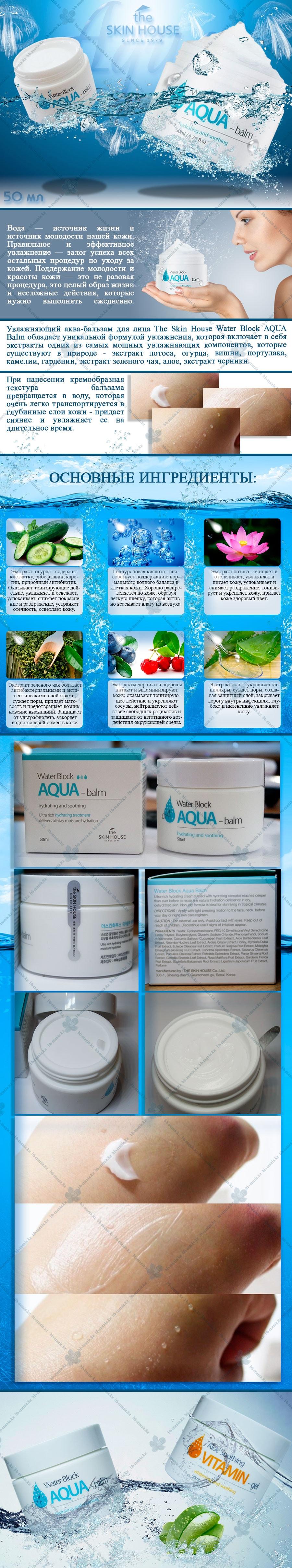 Water-Block-Aqua-Balm-[The-Skin-House]-min
