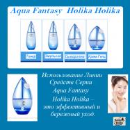 AQUA FANTASY HOLIKA HOLIKA УВЛАЖНЯЮЩАЯ ЛИНИЯ