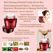 RED GINSENG ORIENTAL CREAM SECRET KEY