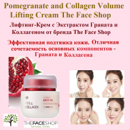 POMEGRANATE AND COLLAGEN VOLUME LIFTING CREAM THE FASE SHOP