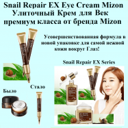 MIZON SNAIL REPAIR EX EYE CREAM