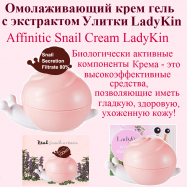 AFFINITIC SNAIL CREAM LADYKIN