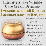 BERGAMO INTENSIVE SNAKE WRINKLE CARE CREAM