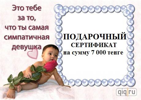 Подарочный сертификат на сумму 7 000 тенге