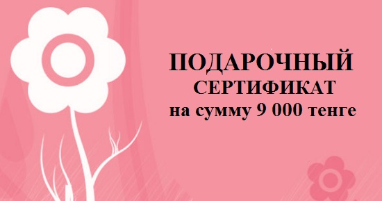 Подарочный сертификат на сумму 9 000 тенге