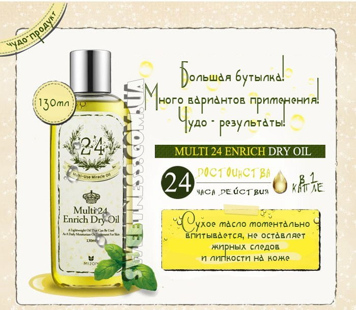 Multi 24 Enrich Dry Oil [Mizon]