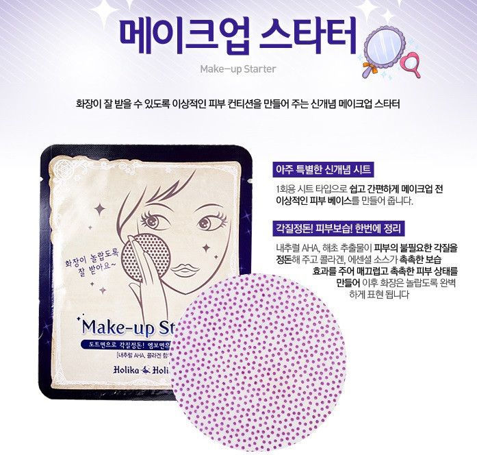 Make-Up Starter [Holika Holika]