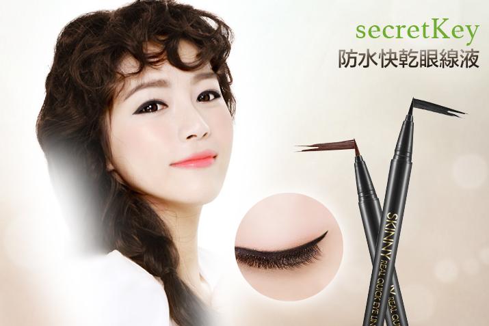 Skinny Real Quick Eye Liner [Secret Key]