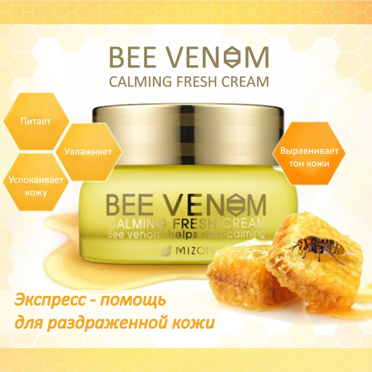 Bee Venom Calming Fresh Cream [Mizon]