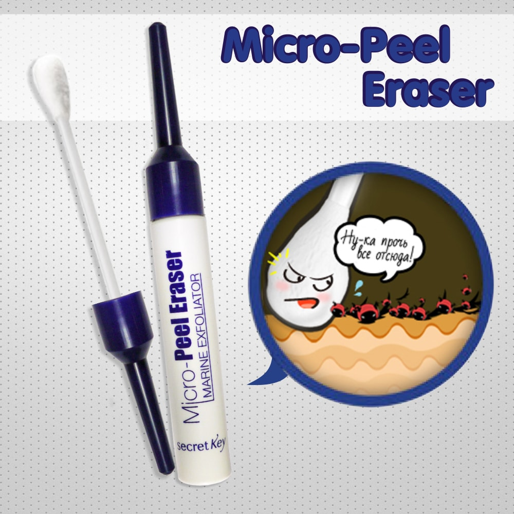 Micro-Peel Eraser [Secret Key]