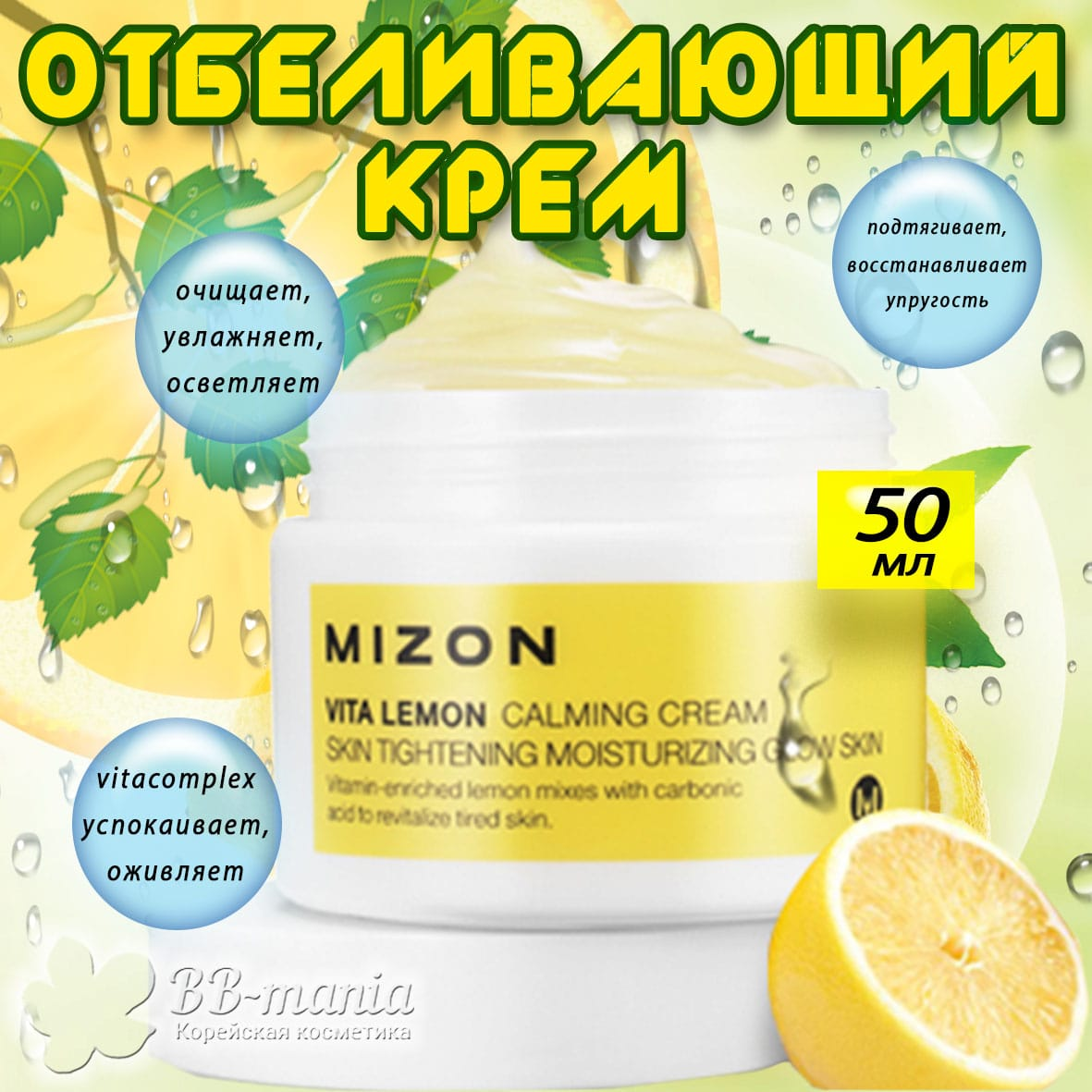 Vita Lemon Cream Mizon