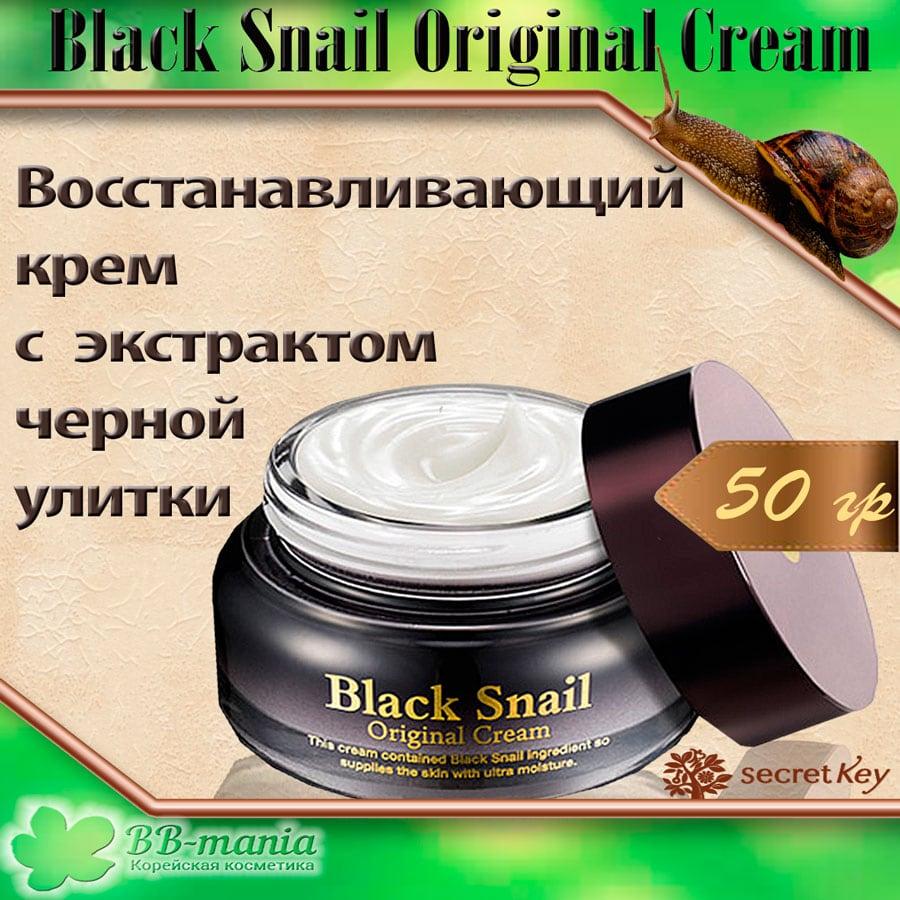 Black Snail Original Cream [Secret Key]