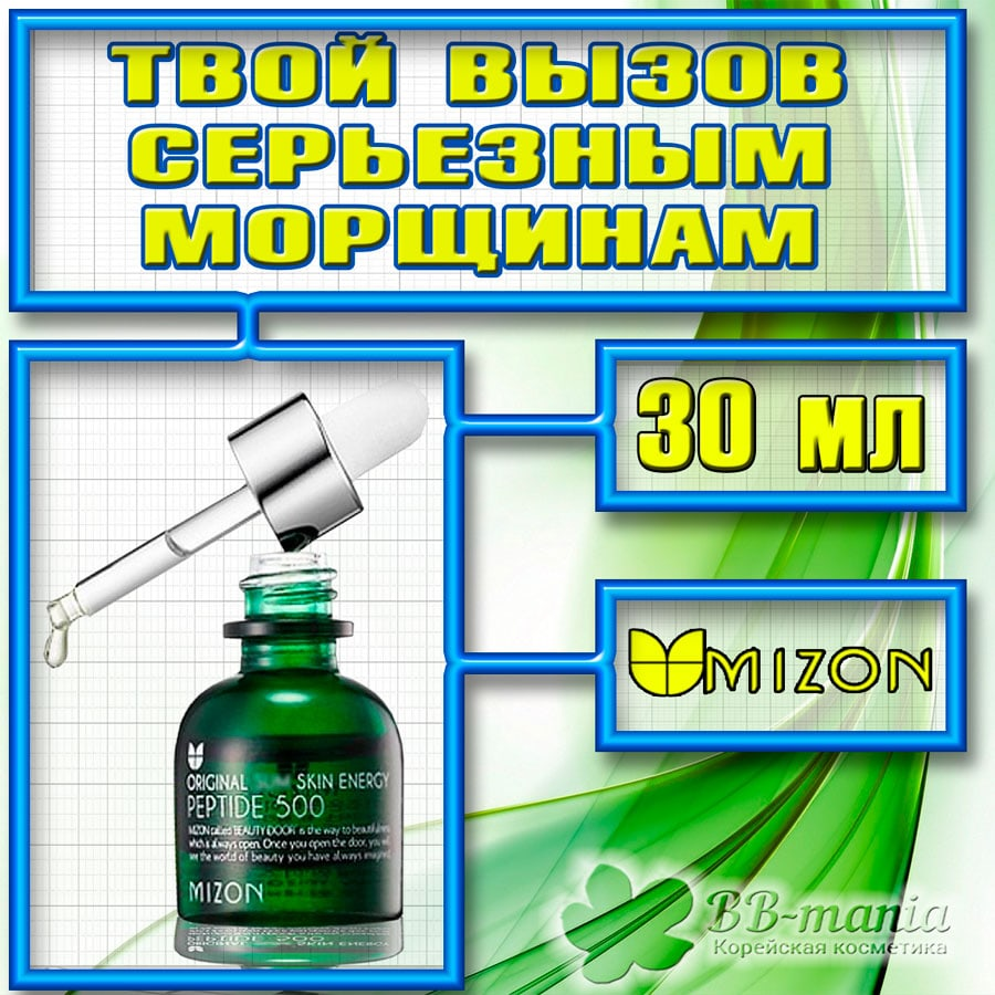 Original Skin Energy Peptide 500 [Mizon]