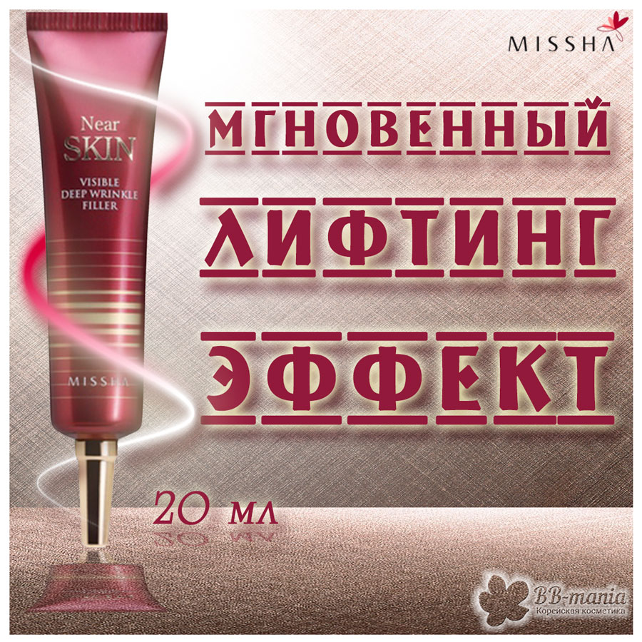Near Skin Visible Deep Wrinkle Fill-Up Corrector [Missha]